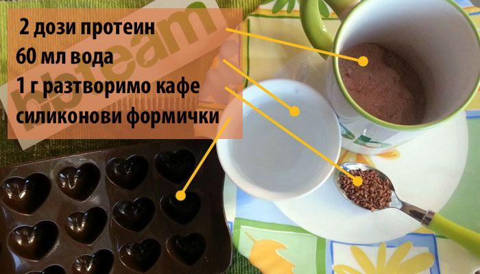 Научи се да готвиш: топящи се фитнес бонбони