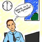 6 начина да избегнем преяждането с лоша храна в офиса